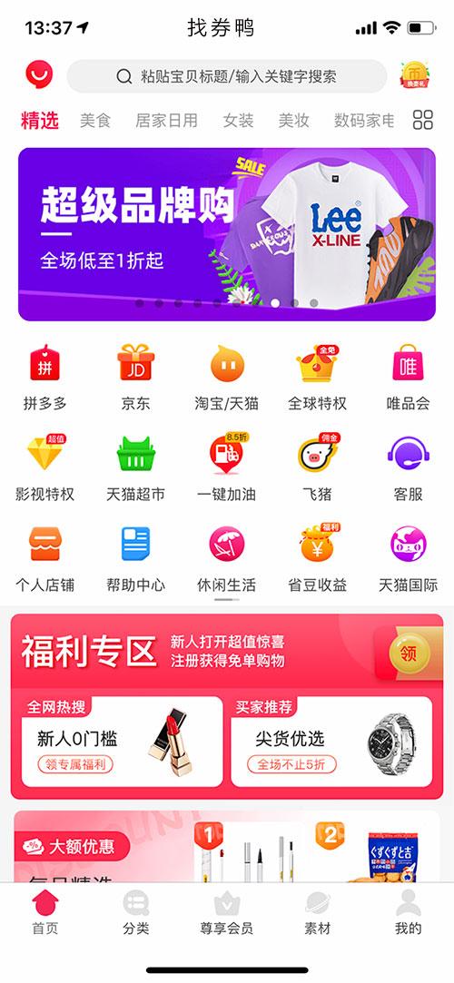 淘客app,淘客小程序,找券鸭