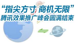"""""""指尖方寸  商机无限""""腾讯效果推广峰会圆满结"""