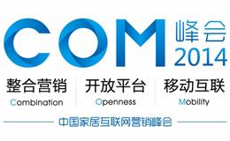 COM2014家居营销峰会西南站隆重召开